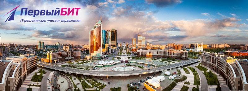 «Первый БИТ» выходит на облачный рынок Казахстана, используя мощности «ИТ-ГРАД»