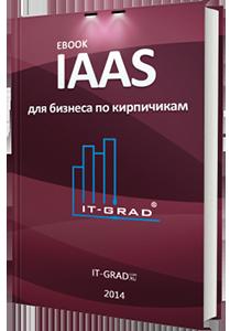 IaaS для бизнеса по кирпичикам