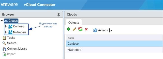 Пример подключения облаков vCloud Director с использованием vCloud Connector